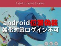 Androidの位置偽装民が遂に無事に逝ってくれたか…