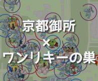 京都御所ワンリキーの巣に行ってきた!観光編!