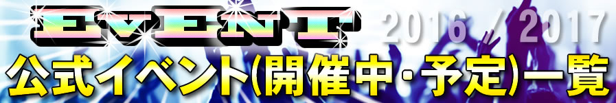ポケモンGO公式イベント一覧-バナー