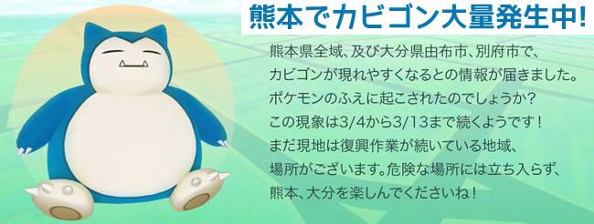 カビゴン熊本復興イベント-top