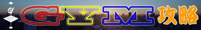 gym1122-top-1