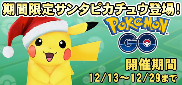 santapikachu-event-top-1
